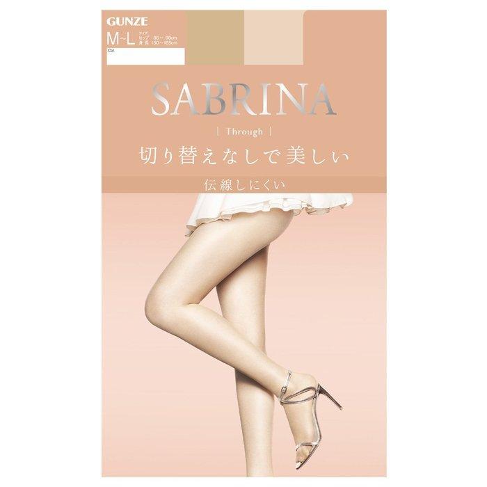 【拓拔月坊】GUNZE 郡是 SABRINA Through 全透明!防勾紗 柔軟保濕絲襪 日本製~新款!L-LL