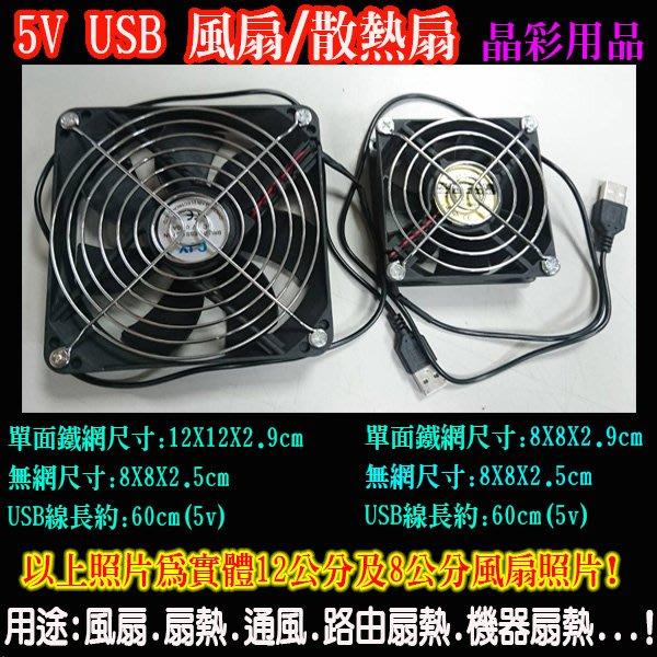 【台灣現貨】USB風扇5V 散熱風扇 8公分散熱風扇 通風扇 8公分散熱扇手機散熱扇 寵物散熱扇 電視盒路由器熱扇