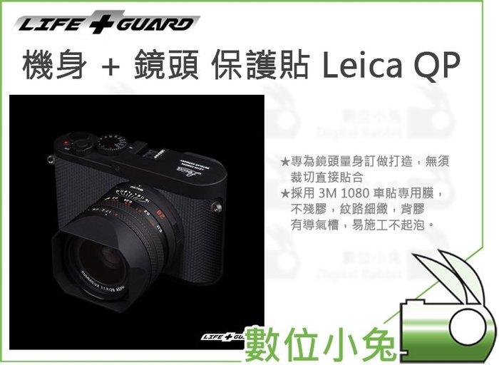 數位小兔【LIFE+GUARD 機身 + 鏡頭 保護貼 Leica QP】單眼 保護膜 包膜 公司貨