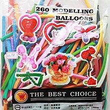 【氣球批發廣場】皇冠牌 HB 260 長條氣球  長條 造型氣球 長條造型氣球 直購1.1元