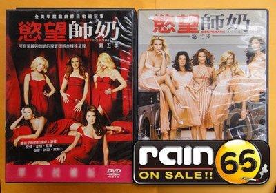 ⊕Rain65⊕正版DVD【慾望師奶:第1+2+3+4+5+6+7+8季】-金球獎電視類最佳喜劇影集獎(直購價)