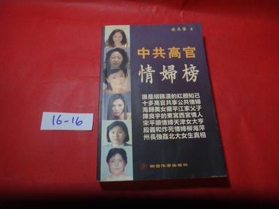 【愛悅二手書坊 16-16】中共高官情婦榜      施為鑒/著    聯合作家出版社