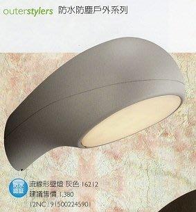 【燈聚台灣大道352】飛利浦流線型壁燈 16212 淺灰色
