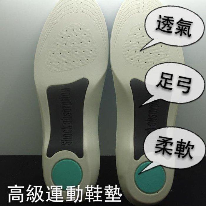 鞋墊哥 高級運動鞋墊 足弓支撐 現貨供應