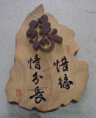 (禪智木之藝)立體字木雕 樟木 立體字 雕刻 立體雕刻藝術 工廠直營-(緣)惜緣情份長