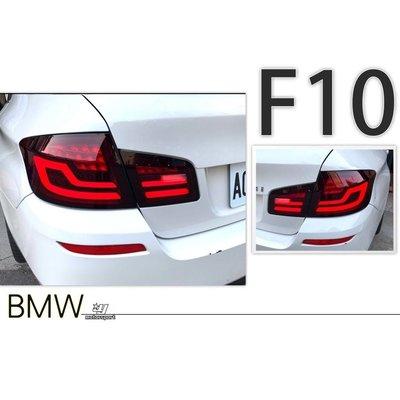 小傑車燈精品-全新 BMW F10 530 520 523 類 G30 光柱 光條 尾燈 後燈