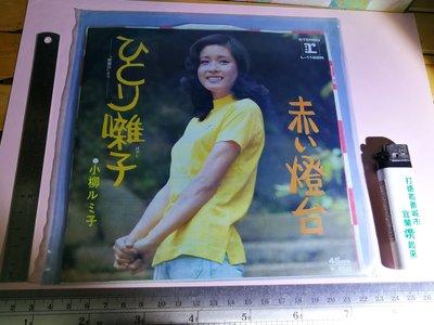 銘馨易拍重生網 107LP01 少見 早期 1974年  45RPM 日本 美女歌星 保存如圖 特價讓藏