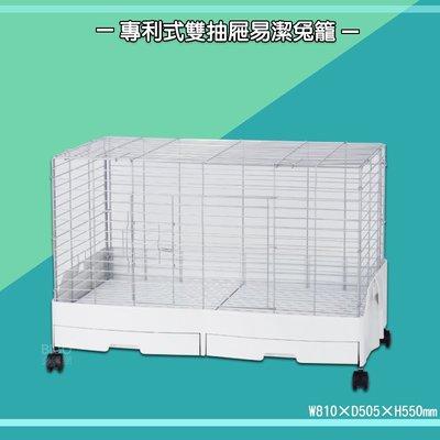 寵物籠  2350 專利式雙抽屜易潔兔籠「麗利寶」 籠子 飼養籠 寵物用品 寵物圍欄 圍籠 寵物兔 兔兔 小白兔
