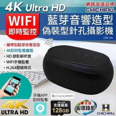 【CHICHIAU】WIFI 高清4K 藍芽音響喇叭造型無線網路夜視微型針孔攝影機H4 影音記錄器@桃保科技