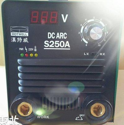 來電7000~含稅HOTWELL漢特威鐵漢牌(2020年 數位型) 第三代雙電壓S250A電焊機變頻式電焊機可焊4MM