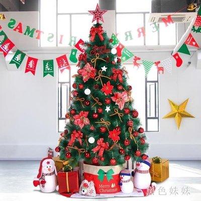 YEAHSHOP 松針圣誕樹套餐1.2M豪華加密裝飾圣誕節裝飾品家用 16017Y185