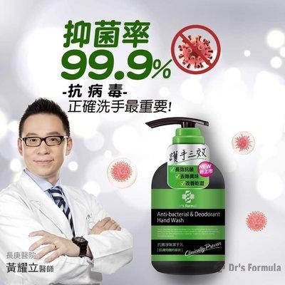 台塑生醫  Drs Formula 抗菌淨味洗手乳300ml * 3 瓶 勤洗手對抗病毒