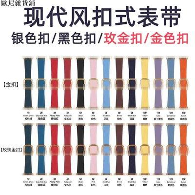 手錶帶 適用蘋果手表apple watch表帶iwatch4/5/6SE代現代風扣式皮質表帶