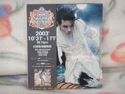黃耀明cd=我的二十一世紀 cd+avcd (2003年發行,附側標)