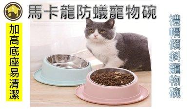 【億品會】馬卡龍防蟻寵物碗防噎碗 寵物食器 寵物碗 餵食碗 餵食容器  狗碗 貓碗 兔碗 鼠碗 寵物餵食器 寵物飲水器