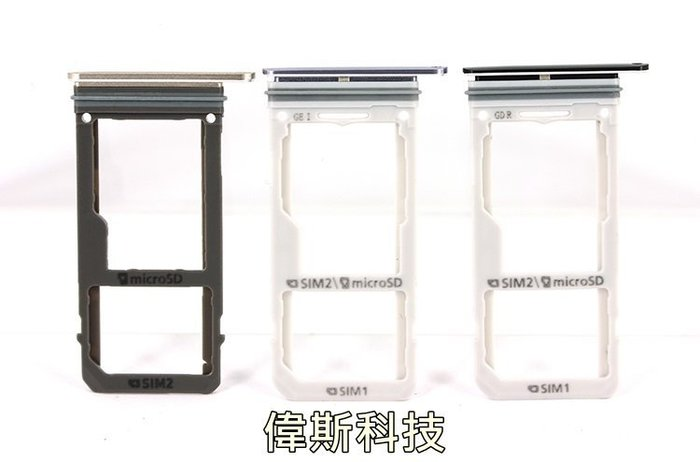 ☆偉斯科技 ☆三星S8 / S8 Plus手機卡托 卡座 sim卡卡槽 sim卡卡托 現貨中~!
