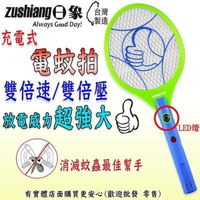 29880-226-雲蓁小屋【日象一擊啪充電式電蚊拍】ZOEM-2988 電蚊燈 蒼蠅 蚊子 滅蚊拍 捕蚊拍