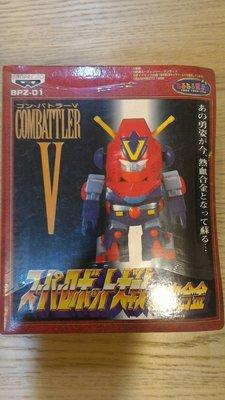 絕版收藏 熱血合金 機器人大戰系列 單售:BPZ-01 超電磁V 現貨~