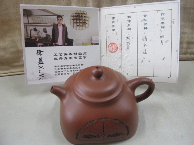 二手舖 NO.3823 紫砂壺 名家工藝美術師 徐益 茶壺 土胎好 手工細膩 值得收藏