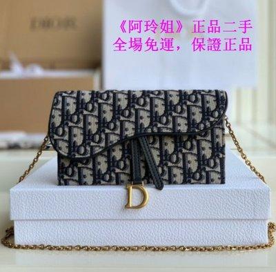 《阿玲姐》正品二手 Dior 迪奧 Oblique系列 Saddle 提花帆布翻蓋式長款錢包 斜挎包 鏈條包 手拿包