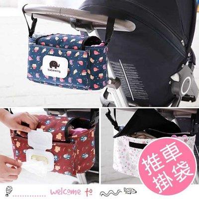 八號倉庫  卡通花紋 嬰兒童推車掛袋 收納袋 媽包車包 儲物袋 掛包 【2Y204E552】