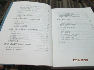 古書善本 民國2002年 流離尋岸 資本國際文下的外籍新娘現象 夏曉鵑
