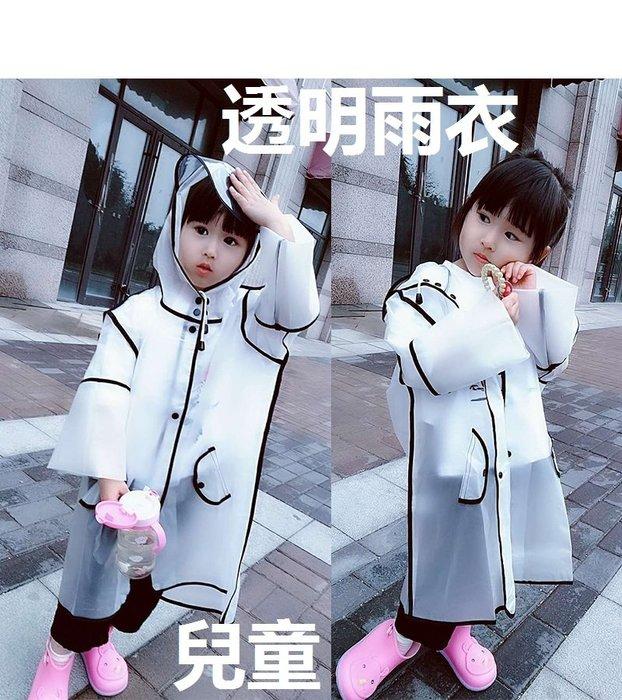 福福百貨~兒童雨衣女童男童幼兒園韓版寶寶透明雨衣披外出下雨穿衣服雨衣~