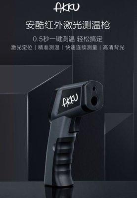 AKKU安酷红外线测温仪 灰色 台灣現貨/保固 官方全新正品
