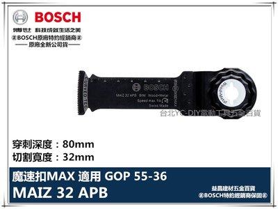【台北益昌】德國 BOSCH 魔切機配件 MAIZ 32 APB 雙金屬 精準弧型切刃木 金屬兩用鋸片