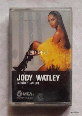 Jody watley茱迪華特利 Larger than life 大於生命專輯卡帶