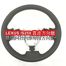 LEXUS IS250 方向盤 真皮方向盤 需回收原廠方向盤!!!