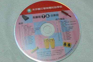【彩虹小館T13】兒童CD~朱宗慶打擊樂團附設學校_先修班7.8合奏曲