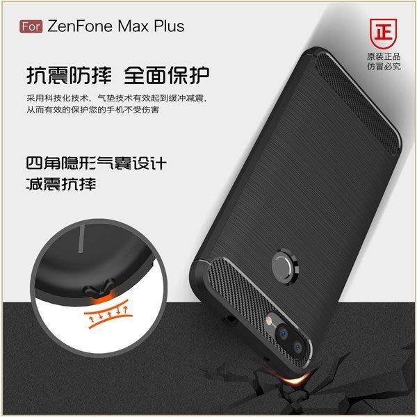 碳纖維拉絲 ASUS ZenFone  MAX Plus M1 手機殼 華碩 ZB570TL  散熱 硅膠殼 包邊 軟殼 硅膠 防摔 保護套