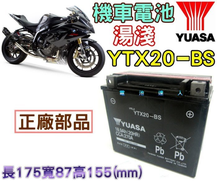 【鋐瑞電池】湯淺 重機電瓶 YTX20 GTX20 HONDA BUG RIDER HARLEY DAVIDSON 哈雷