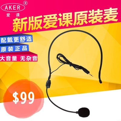 Y099-1 頭戴式有線麥克風 耳掛式 麥克風 MIC 耳麥 耳掛式 Mic掛腰式 擴音機 充電 調頻 導遊 叫賣 老師