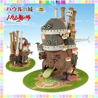 ※龍貓共和國※宮崎駿吉卜力《霍爾的移動城堡 3D手工拼裝房子 袖珍屋 模型屋 娃娃屋MK07-21》生日情人節聖誕節禮物