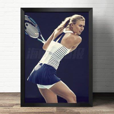 網球裝飾畫法網大滿貫明星瑪利亞莎拉波娃Sharapova海報帶框畫
