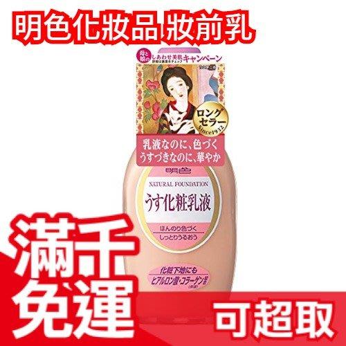 日本製【妝前乳】明色化妝品 化妝底霜 粉底 保濕 潤色 自然肌 化妝乳液❤JP Plus+