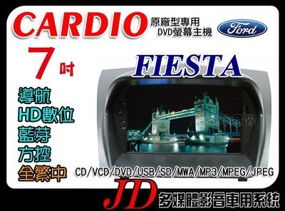 【JD 新北 桃園】CARDIO FORD FIESTA 福特 DVD/USB/HD數位/導航/藍芽 7吋專用主機~
