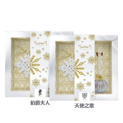 【姍姍小舖】新光站前店專櫃購入 專櫃正品 法國 Mathilde M 沐蒂恩 限量款香氛禮盒