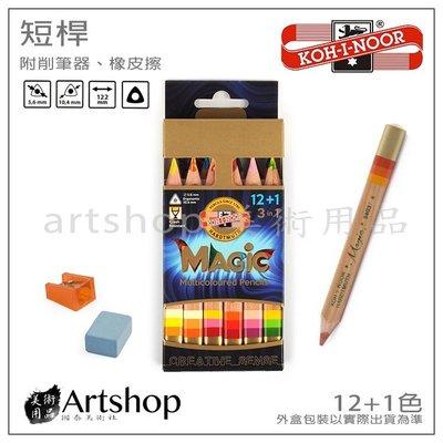 【Artshop美術用品】捷克 KOH-I-NOOR 3404N 大三角魔術色鉛筆 (12+1色) (短桿) 附削筆器