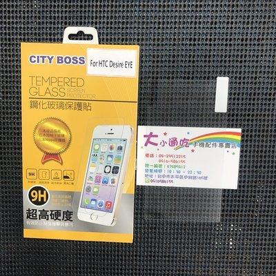 【大小通吃】City Boss HTC Desire EYE 9H 鋼化玻璃貼 日本旭硝子