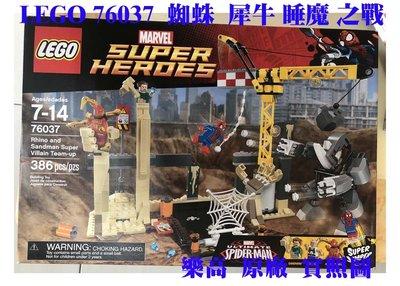 代購 LEGO 76037  蜘蛛人  犀牛 睡魔 之戰
