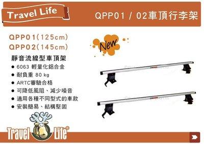 ||MyRack|| Travel Life 快克 QPP-01 鋁合金車頂式置放架 125cm 固定式橫桿 含勾片