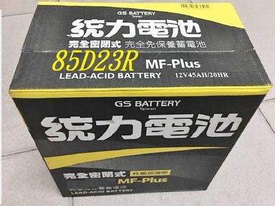 § 99電池§ GTH55D 85D23R 統力電池GS電池杰士汽車電瓶通用90D23R80D23R 2560 95D23R納智捷U7 U6 MPV SUV