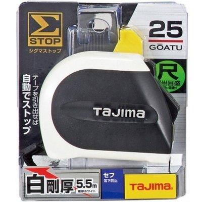 *久聯五金*田島TAJIMA 自動固定雙面鋼捲尺STD 5.5米*25mm 全公分 (附安全扣) SFSS2555SCP