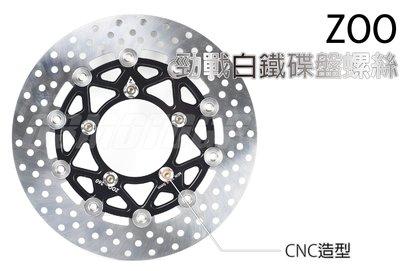 Q3機車 ZOO 白鐵碟盤螺絲 碟盤 碟盤螺絲 白鐵 勁戰 新勁戰 勁戰 四代勁戰 BWS