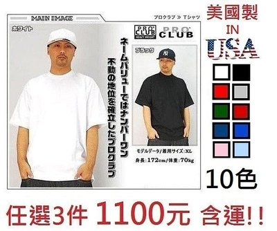 【HOMIEZ】PRO CLUB Heavyweight Short Sleeve Tee【PC101】美國製高磅 素T