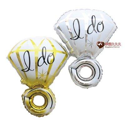 [幸福久久久]I do浪漫大鑽戒錫箔氣球- B(新娘捧花/婚禮佈置/節慶布置/會場佈置/求婚)