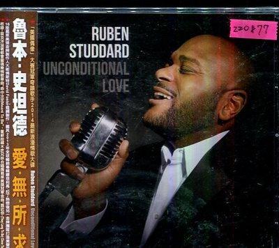 *還有唱片三館* RUBEN STUDDARD / UNCONDITIONAL LOVE 全新 ZZ0877